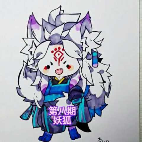 阴阳师 马克笔手绘 阴阳师妖狐手绘 用马克笔画了一只崽 南小白LXQ的美拍