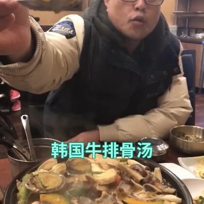 韩国的牛排骨汤我特别喜欢,牛排骨+小鲍鱼+各种菇+小南瓜🎃+粉丝煮一锅冬天吃起来很舒服,像吃火锅的感觉,喜欢吃辣的还可以加辣,吃完可以在里面现场炒饭,告诉我你们晚饭吃了什么啊#吃秀##吉祥年菜##韩国美食#