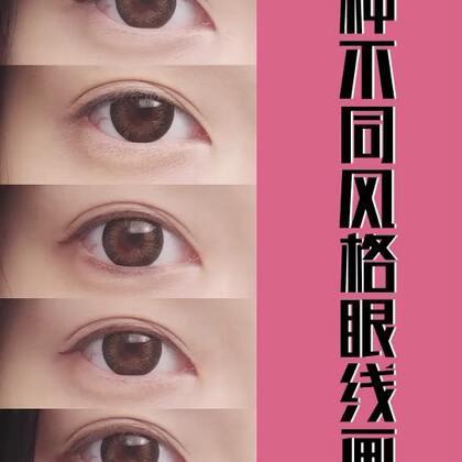 🌟七种不同风格眼线画画法🌟总有一款适合你!手残党也能轻松搞定#美妆##美妆时尚#