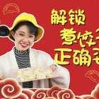 解锁煮饺子的正确姿势!煮饺子不粘不破,秘诀就在这里#煮饺子##日志##我要上热门#