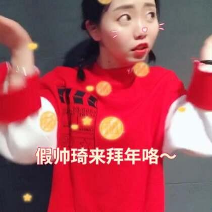 #舞福临门##新年红包舞##舞蹈#第一次玩美拍特效,停不下来啊哈哈哈有毒,快过年咯,小伙伴们一起来互相拜年呀,一起好运来发大财!😍😘