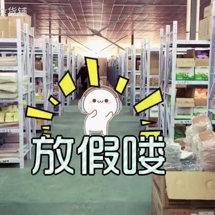 放假啦😁#多多洛杂货铺##日常##仓库实拍#新年快乐