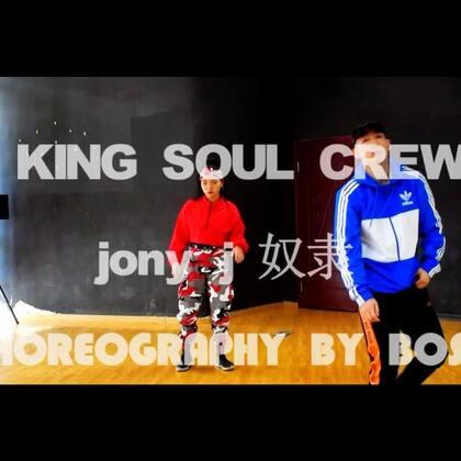 #KingSoul# 音乐:奴隶 编舞:boss冯 有青年班部分同学一起拍摄 好听的歌 就是芳给我拍的技术有待提高 😒😒 #舞蹈##Jony j奴隶编舞#