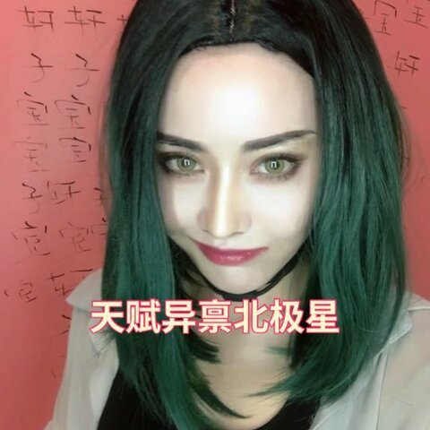 【轩子宝宝🌸美拍】哈哈,北极星小姐姐仿妆❤#精选#...