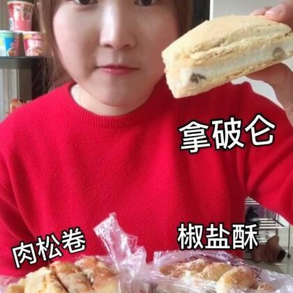 #吃秀#闻酥园糕点 今早居然又喜欢上肉松卷了 这个人吧 真善变 哈哈哈哈🎊#热门##肉松卷#