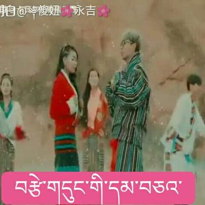 超级好听的不丹歌曲,@꧁☭不丹✯老总☭꧂