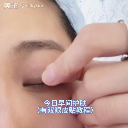 今日早间护肤,一开始有双眼皮贴教程。今日步骤:贴双眼皮贴、薏仁水、湿敷、雅诗兰黛红石榴水、倩碧小黄油、科颜氏牛油果眼霜