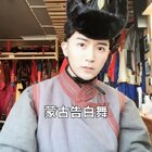 #xback告白舞#蒙古小王子来告白啦❤️。