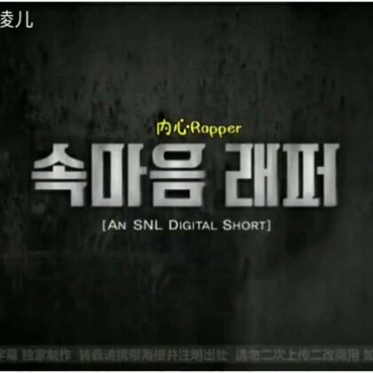 哈哈 日常diss everything的朴宰范,aomg来过的都超搞笑#snl korea##朴宰范##aomg#