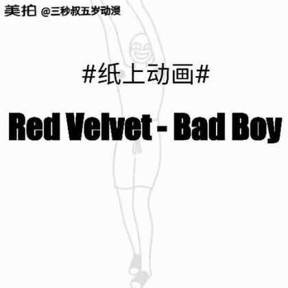 Red Velvet - Bad Boy #舞蹈##bad boy##纸上动画#是热评要的舞没问题吧?所以想看什么舞的动画版就关注我评论出来,正明是自己爱豆真爱的最好证明就是为其霸屏,没问题吧?😏😏😏
