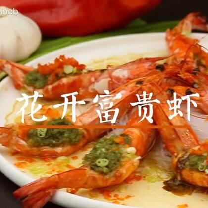 年夜饭必杀菜,好吃好看又有好寓意的花开富贵虾,招待亲戚倍儿有面儿。#美食#