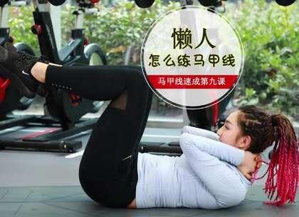 #运动##健身##马甲线#1分钟快速学会,2个动作有效减肚子赘肉!拥有骄人马甲线!@美拍小助手@运动频道官方账号