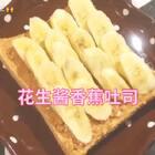 #面包片的吃法#面包片的花样吃法之三~美式花生酱香蕉吐司 Banana peanut butter toast,在美剧里经常出现的早餐!一般美国人会做成三明治,当早餐或者是带着走!如果做成花式吐司,别有一番风味, 适合快节奏的人们!热量有点高,所以如果搭配点咖啡或者茶会更好哦!@美拍小助手 @美拍精选官方账号