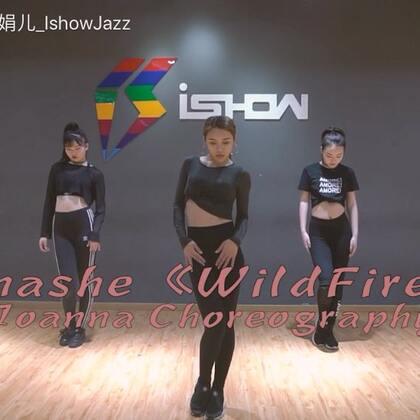 #舞蹈##娟儿编舞##Wildfire#音乐【🎵Tinashe《Wildfire》舞编:Joanna娟儿 性感爵士 自编】官方版出啦 集训营咨询➡️@南京IshowJazzDance