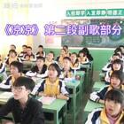《凉凉》第二段副歌,男女混合唱!哈哈,鲜明的对比…😂#音乐##树嵩老师##我要上热门#