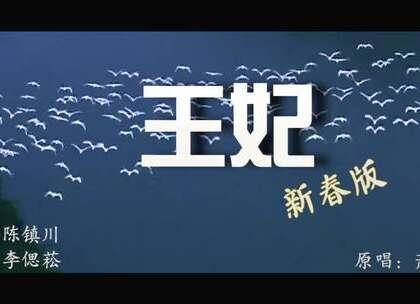 网友翻唱萧敬腾《王妃》新春版,新一代春节神曲嗨翻全年!