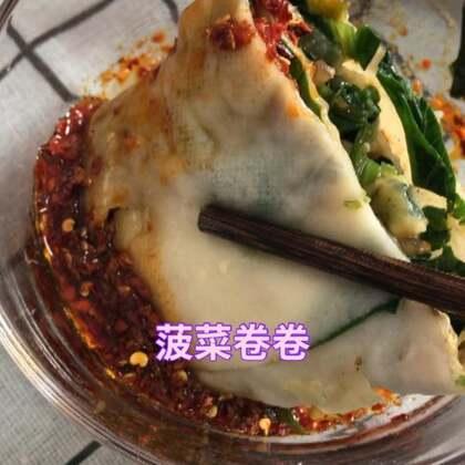 菠菜卷卷教程 🌯🌯 放假了,终于闲下来了,可以好好做饭吃了😋 #吃秀##美食##菠菜卷#