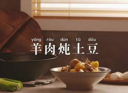 #羊肉炖土豆#入厨35年的蒙古族大厨教你把最家常的羊肉炖土豆做得惊艳全场! #美食##羊肉#