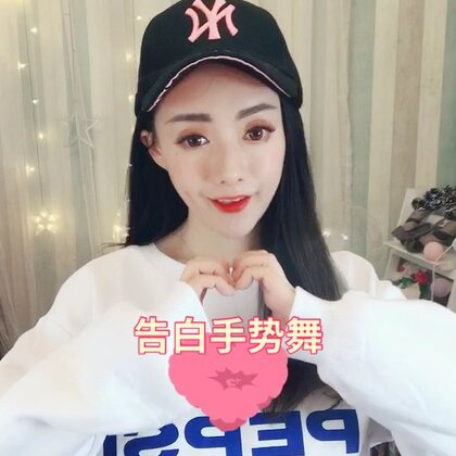 #xback告白舞#滴!打卡!有玩微博的宝宝吗举手🙋可以关注我哦~平时你们问衣服我也是在微博回复的❤️https://weibo.com/u/3835000047#热门#