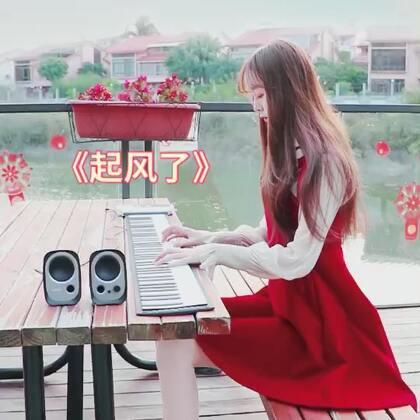 #精选##音乐#从前初识这世间,万般留恋…… 音格格手卷钢琴演奏《起风了》 ❤喜欢的记得关注点赞转发哦~🤘🏻