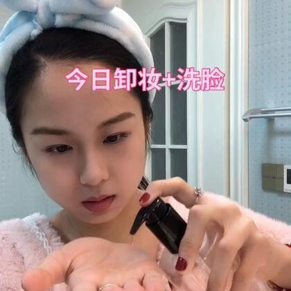 今日卸妆+洗脸。用的是bobbi brown卸妆油和洗颜专科洗面奶。