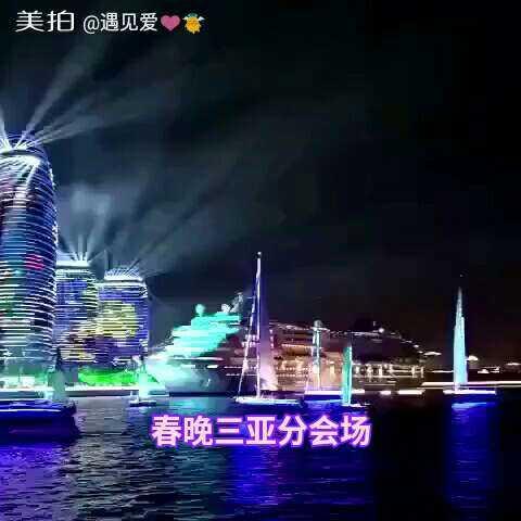 2018春晚三亚分会场彩排三亚凤凰岛太美了