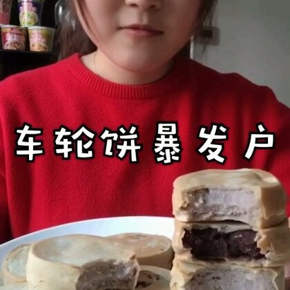 #吃秀# 让我成为车轮饼暴发户 全靠@黄阿宝呀✌ 给了一堆🤣 芋泥饱腹感好强 差点阵亡了我 外加日常逛超市的我😎 最近都没时间看别人的吃播了 哈哈 都在看剧 然后就是吃吃吃了 ❤️ 爱你们哈😘#热门#