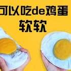 鸡蛋变身超大棉花糖 一生只能吃一次哦!手感肥肥软软的 超级疗愈!喜欢吃甜食的宝贝们,大声的告诉我你最喜欢吃什么甜点?我喜欢提拉米苏!下期有更可爱的美食,想看按赞 我会拼了这条命给你们更新的!#美食##手工##宿天使专属# 过年吃饺子的敲🔥🔥🔥 吃面条的敲💪💪💪