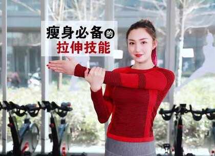 #运动##健身##拉伸#简单易学的3个拉伸动作,快速放松你的肌肉,让你的曲线更柔和@美拍小助手 @运动频道官方账号