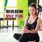 #运动##健身##情人节快乐#如何练出饱满的胸型?3个动作教会你,2周轻松拥有完美线条@美拍小助手 @运动频道官方账号