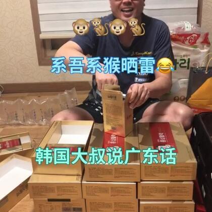 韩国大叔说广东话,下周三回国过春节,老公给爸爸的十盒红参全部拆包装带回国,我们家每天聊天基本就这状态,不用特意搞笑,他随便说什么我都想笑,哈哈哈哈哈#搞笑##搞笑视频##精选#