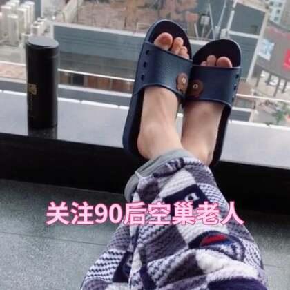 请关注90后空巢老人~#精选##搞笑#