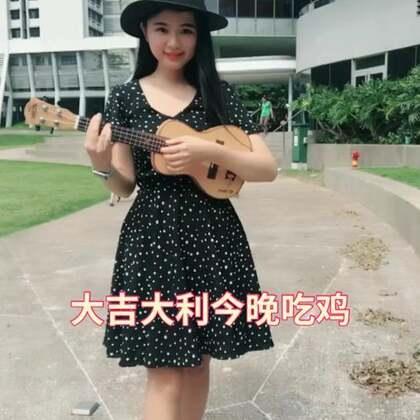 今晚带着原创《海南鸡饭》去新加坡国立大学春晚表演,大吉大利今晚吃鸡#音乐##精选#