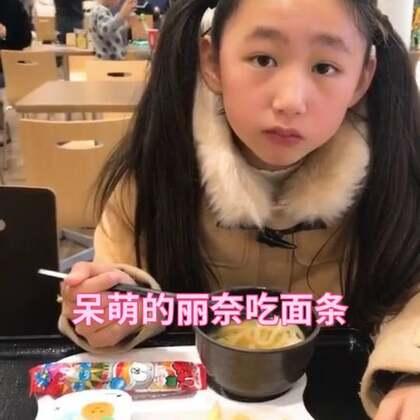 丽奈在吃面条🍝可以和我简单的对话了@美拍小助手 @小慧姐在日本 #宝宝##精选##吃秀#