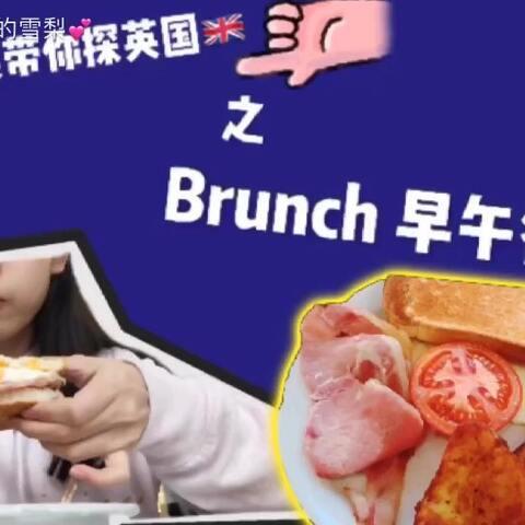 """【圆滚滚de雪梨💕美拍】#英国##早午餐##我要上热门# """"..."""