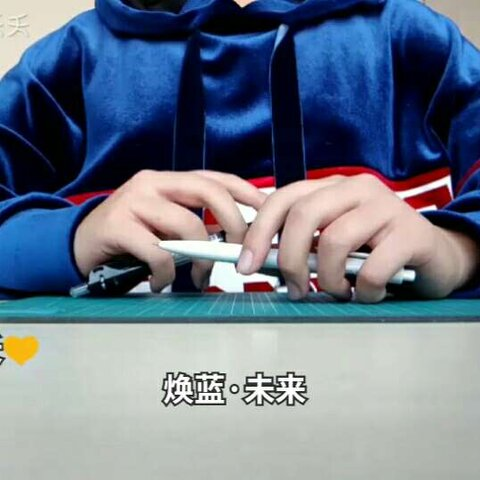 王俊凯的焕蓝 未来,喜欢转