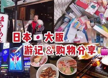 日本大阪游记购物分享 视频终于剪出来啦这次去日本主要就是放松 吃吃买买 转赞评抓3位胖仙女送日本药妆店购买的小礼物哦~#美妆#