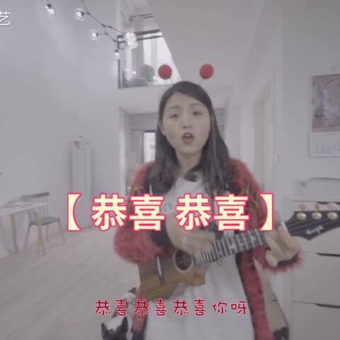 【喵了个艺美拍】#音乐##尤克里里弹唱#【恭喜恭喜...