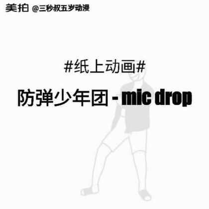 防弹少年团 - mic drop #纸上动画##舞蹈##mic drop# 呱呱~😃【想看什么舞蹈的动画版就关注我评论出来!】