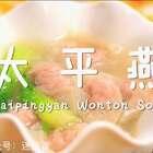 饺子还有这种做法?新式美味太平燕,一招教会你!!#团年饭##吉祥年菜##我要上热门#