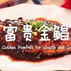 超有年味儿的金鲳鱼做法,好吃又简单!#团年饭##吉祥年菜##我要上热门#