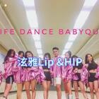 哟哟哟一直忘记把这个舞蹈视频发出来😝和我们@MOLIFE流行舞蹈工作室 一起拍的希望大家会喜欢哟 #舞蹈##泫雅lip&hip##精选#@美拍小助手 【a大a小的店】http://www.dwntme.com/h.ZYv0wiu