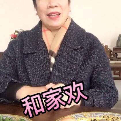 #吃秀##沈阿姨厨房#今天是一道和菜,寓意和家欢乐过大年,宝宝们喜欢吗?#我要上热门#留言、关注、转发哟!❤️你们!
