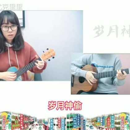《岁月神偷》尤克里里弹唱。谱子在老地方。淘宝店铺→https://shop116706112.taobao.com/ #番茄尤克里里##音乐##岁月神偷#