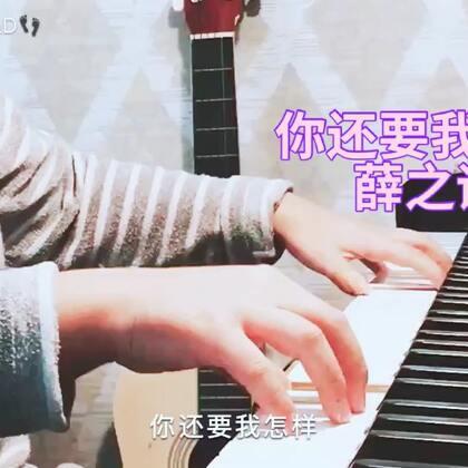 《你还要我怎样》薛之谦#精选##音乐##钢琴#
