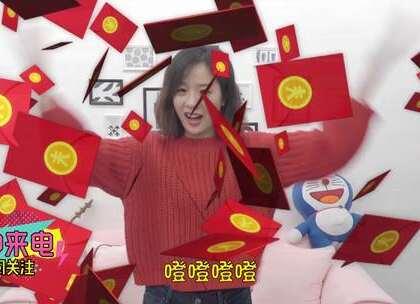 女神来电新年福利大放送!#过年好##新年快乐##红包#