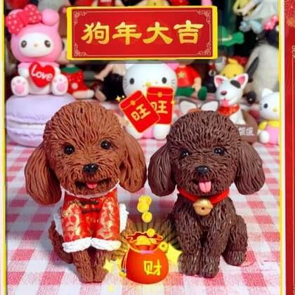 狗年大吉~点赞新年红包多多~哈哈,多做点狗狗,新年给我带来点好运吧~泰迪狗狗本来是不想做了,但是好多小可爱想学~于是又做了一遍录了视频~快夸我😂#手工##我要上热门##旺星人#