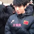 #王俊凯# Tfboys 王俊凯 易烊千玺 第5次春晚联排 😘😘