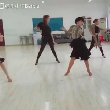 #李小倩的学生##拉丁舞恰恰##舞蹈#恰恰组合一小段💃