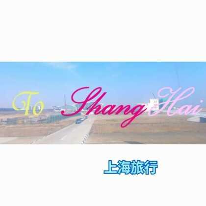 #旅游#我们的上海之旅✈
